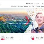 <全ページのデザインを変更>アイコム、1月29日に公式ホームページを完全リニューアル!!