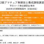 <定員30名、募集締め切りは2月12日>JARD、3月2日から東京・巣鴨で「2アマ集合講習会」平日コースを開催!!