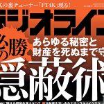 <第3特集は「元編集者が裏側を語る、1990年代ラジオライフ史」>三才ブックスが月刊「ラジオライフ」2020年3月号を刊行