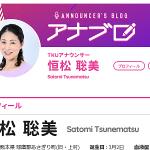 テレビ熊本(TKU)恒松聡美アナウンサー、「FNS(フジネットワーク)系列アマチュア無線非常災害通信訓練」に何十年ぶりのオペレーター参加と報告