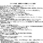 <3.5/50/144/430MHz帯のみ>JARL鳥取県支部、1月26日(日)9時から6時間にわたり「2019年度 鳥取県OSO訓練コンテスト」を開催
