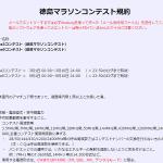 """<「A3」とは""""阿波3月""""の意味>JARL徳島県支部、3月1日(日)から10日(火)まで「徳島マラソンコンテスト(A3)」を開催"""