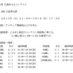 <バンドごとに開催時間帯が異なる>JARL広島県支部、2月29日(土)21時から3月1日(日)17時まで「第28回 広島WASコンテスト」実施