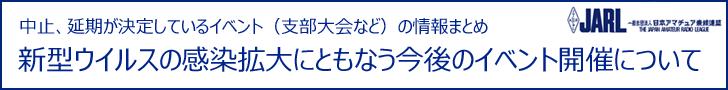 一般社団法人 日本アマチュア無線連盟