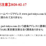 <旧アドレスにアクセスすると虚偽アドレス?へ誘導されます>JARL東京都支部、「ドットコムで終わるURLアドレスには関知しておりません」と注意喚起