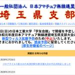 【速報】JARL埼玉県支部、3月15日(日)の支部大会を「中止」