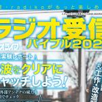 <クリアに効率よくラジオを楽しむテクニック>三才ブックス、2月17日に「ラジオ受信バイブル2020」刊行