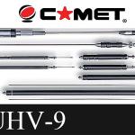 """<アイコムの新製品""""IC-705""""にも好適>コメット、3.5~430MHz帯の9バンドに対応したアンテナ「UHV-9」を発表"""