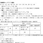<HFマルチバンド「電話部門」の出力は10Wまで>JARL長崎県支部、4月4日(土)と5日(日)の2回に分けて「2020年 長崎県コンテスト」開催