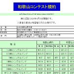 <副賞と特別賞に和歌山県特産品を用意>JARL和歌山県支部、4月5日(日)9時から21時まで「第32回 和歌山コンテスト」を開催