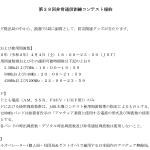 <ログ提出局の中から抽選で5局に「防災関連グッズ」贈呈>JARL神奈川県支部、4月4日(土)18時から6時間「第38回 非常通信訓練コンテスト」を開催