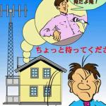<不法にアマチュア無線局を開設し、免許状に記載のない周波数で運用>関東総合通信局、埼玉県在住の第四級アマチュア無線技士に対し69日間の行政処分