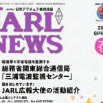 <特集:総務省関東総合通信局「三浦電波監視センター」訪問ほか>JARL、PC版/スマホ版「電子版JARL NEWS」2020年春号を公開