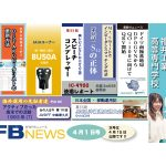 <Masacoが福井高専アマチュア無線研究会を訪問>「月刊FBニュース」2020年4月1日号きょう公開