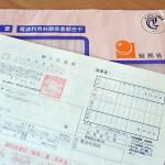 <緊急事態宣言対象の(無線局免許人の住所)7都府県>総務省、電波利用料の支払期限を4月8日から5月31日まで猶予へ