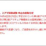 <1アマはきょう4日、2アマはあす5日に開催予定>日本無線協会、4月期の上級ハム国家試験を急遽「中止」に