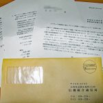 <JARDには通常の7倍の問い合わせが…>信越総合通信局、旧スプリアス機器を使用中のアマチュア局へ「お知らせ」を郵送