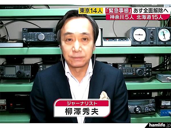アマチュア無線もしっかりPR>ジャーナリストの柳澤秀夫氏(JA7JJN ...