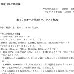 <開催時間と周波数帯、2つのステージで競う>JARL神奈川県支部、6月6日(土)に「第49回 オール神奈川コンテスト」を開催