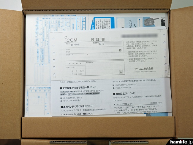 IC-705 Unboxing
