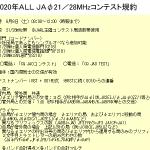 <社団局であってもシングルオペなら参加可能>JARL長野県支部、6月6日(土)9時から3時間「2020年 ALL JA0 21/28MHzコンテスト」を開催