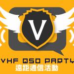 <2mと6mのEスポに期待>日本時間の6月6日(土)9時から7日(日)16時まで、台湾で「2020年第11回 VHF QSOパーティ」開催