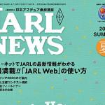 <特集:情報満載!!「JARL Web」の使い方>JARL、PC版/スマホ版「電子版JARL NEWS」2020年夏号を公開
