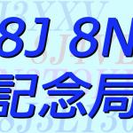 <コロナ禍の影響に注意! 「8J」「8N」で始まるコールサイン>2020年6月に運用されるJARL特別記念局、JARL特別局、JARL以外の記念局、臨時局に関する情報