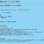 <メールによる書類提出NG>JARL十勝支部、10日間のロングラン!6月1日(月)から10日間「JARL十勝支部マラソンQSO」を開催