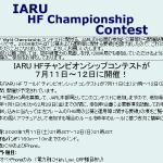 <公募による連盟本部局(JARL「HQ局」6チーム)が参戦>7月11日(土)21時から24時間、IARU主催「2020 IARU HF Championship Contest」開催