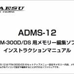 八重洲無線、FTM-300Dシリーズ用のメモリー編集ソフト「ADMS-12」を公開