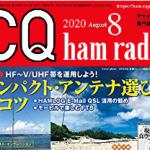 <特集は「コンパクト・アンテナ選びのコツ」、別冊付録は「現代の真空管入門」>CQ出版社が月刊誌「CQ ham radio」2020年8月号を刊行