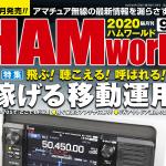 <特集「飛ぶ!聴こえる!呼ばれる! 稼げる移動運用」>電波社、「HAM world(ハムワールド)」2020年9月号を7月18日(土)に刊行