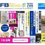<Masaco(JH1CBX)が「IC-705瓦せんべい」の製造現場を訪問>「月刊FBニュース」、10本の連載とニュース2本をきょう公開