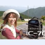 <Masaco(JH1CBX)が解説>アイコム、IC-705の動画「基本操作」と「専用マルチバッグLC-192のご紹介」を公開