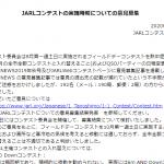 <「6D」「FD」「ALL ASIAN DX」の開催日変更について>JARLコンテスト委員会が7月1日から31日まで意見募集