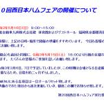 <会場の耐震化工事で約2か月繰り下げ>「西日本ハムフェア」、2021年は5月16日(日)に開催