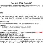 """<今回から""""オペレータ名""""は不要に>6mAM愛好会主催、8月11日(火)0時から17日(月)20時59分まで「6mAM QSO Party(Summer Party)」開催"""
