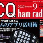 <特集は「ハムのアプリ活用術」、別冊付録は「永久保存版 1980年代のCQ ham radio」>CQ出版社が月刊誌「CQ ham radio」2020年9月号を刊行