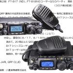 <817シリーズ使用者との交信を楽しむ>8月15日(土)9時から18日(火)21時まで「第2回 FT-817(ND)、FT-818NDユーザーQSOパーティ」開催