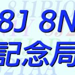 <「8J」「8N」で始まるコールサイン>2020年8月に運用されるJARL特別記念局、JARL特別局、JARL以外の記念局、臨時局に関する情報
