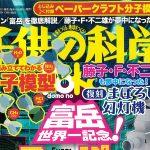 <スーパーコンピューターはなにができる?>誠文堂新光社が月刊誌「子供の科学」2020年9月号を刊行
