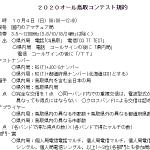 JARL鳥取県支部、10月4日(日)朝6時から6時間「2020オール鳥取コンテスト」開催