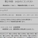 <周波数別の時間帯分割なし>No.5ハムクラブ、9月22日(火・祝)15時から3時間「第29回 ふるさとコンテスト」を開催