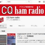 <10月号特集関連の動画を公開中>「CQ ham radio」編集部が公式YouTubeチャンネルを開設