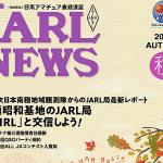 <特集:南極昭和基地のJARL局「8J1RL」と交信しよう!>JARL、PC版/スマホ版「電子版JARL NEWS」2020年秋号を公開