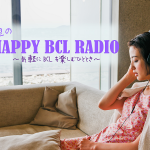 <ラジオ遠距離受信(BCL)ビギナー女子>星岡李里のおしゃべりタイム、「李里のHAPPY BCL RADIO-気軽にBCLを楽しむひととき-」YouTube番組スタート
