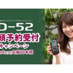 <ハムショップ6店舗にMasaco(JH1CBX)が登場!!>アイコム、10月4日(日)に大阪・日本橋で「ID-52」の店頭受付キャンペーンと実動展示を開催