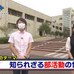 <テーマは「知られざる部活動の世界」>UMKテレビ宮崎の番組「バズラナイト」で宮崎大学無線部(JA6YBR)が紹介される