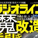 <第3特集「ラジオの強化書」、特別企画は「デジコミ無線のアンテナ徹底解析」>三才ブックスが月刊「ラジオライフ」2020年11月号を刊行
